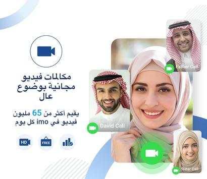 مكالمات فيديو مجانية من imo screenshot 2