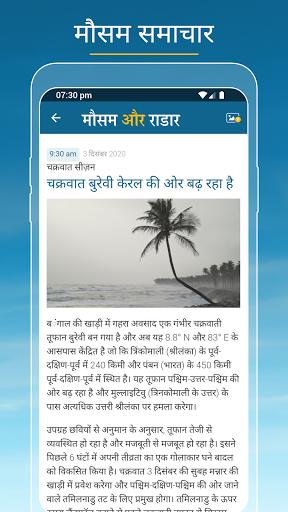 मौसम और राडार भारत /कृषि सूचना – Mausam India स्क्रीनशॉट 5
