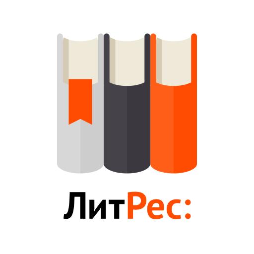 ЛитРес: Читай и Слушай онлайн иконка