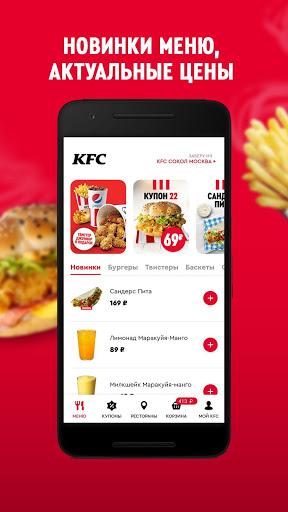 KFC: купоны, скидки, акции. Доставка еды на дом скриншот 4