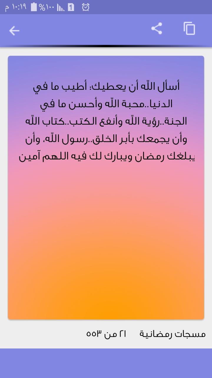 مسجات رمضان 2019 screenshot 5