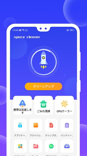 スーパースペースクリーナーと強力なブースト screenshot 1
