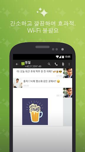 안드로이드 4.4용 SMS screenshot 1