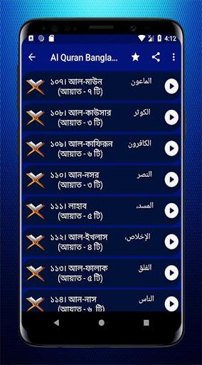 কুরআন বাংলা অর্থসহ অডিও । Quran Bangla Audio скриншот 4