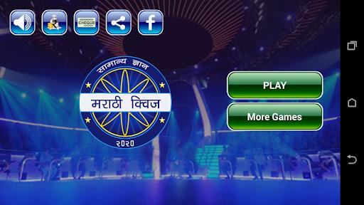 KBC In Marathi 2020 4 تصوير الشاشة