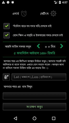বাংলা ঘড়ি (Bangla Clock) screenshot 6