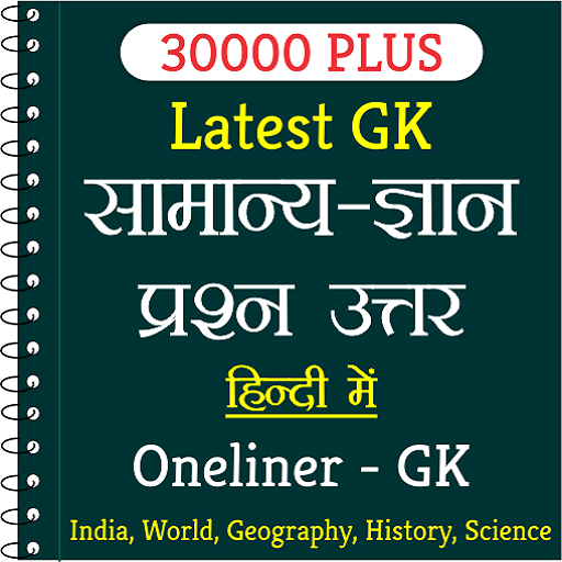 30000  Important GK in Hindi - Oneliner Offline icon