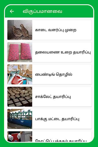 Self-Employment Ideas Tamil Business Ideas Tamil screenshot 13