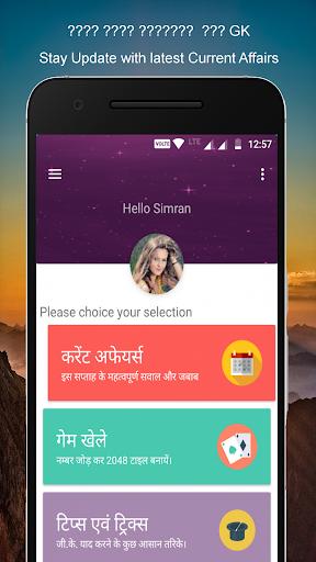 Gk in hindi & GK Tricks (IBPS, RRB, SSC SGL) screenshot 9