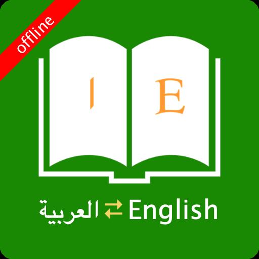 قاموس اللغة الإنجليزية العربية أيقونة