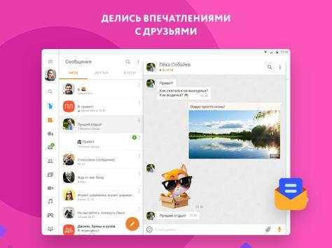 Одноклассники – социальная сеть screenshot 8