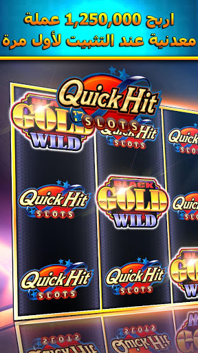 ألعاب ملهى Quick Hit - لعب ماكينات حظ مجانية 1 تصوير الشاشة