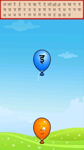 Balloon Pop Marathi Barakhadi 2 تصوير الشاشة