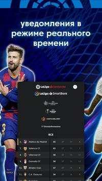La Liga - Матчи и результаты в прямом эфире скриншот 5