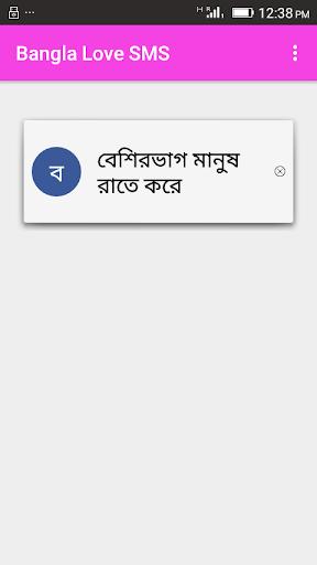 Bangla Love SMS screenshot 4