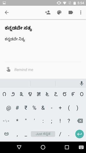 Just Kannada Keyboard screenshot 1