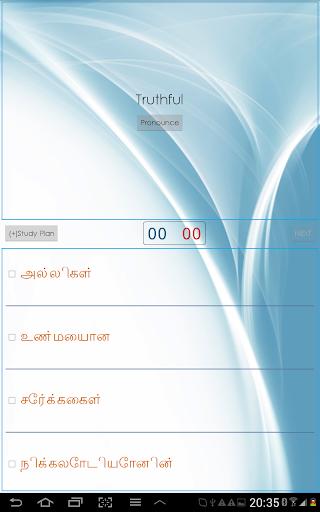 English Tamil Dictionary 14 تصوير الشاشة