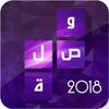 وصلة - الكلمات المتقاطعة 2018 أيقونة