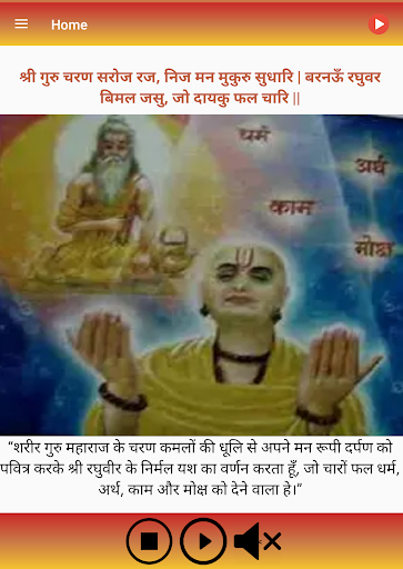 ShriHanumanChalisaKatha screenshot 6