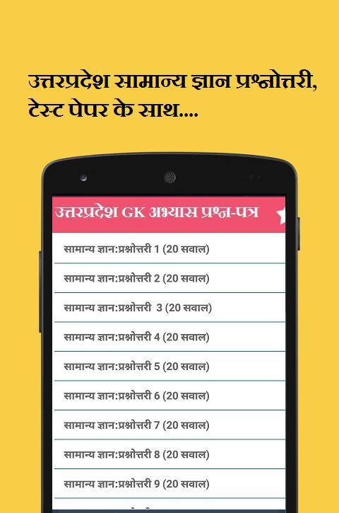 Uttar Pradesh GK screenshot 5
