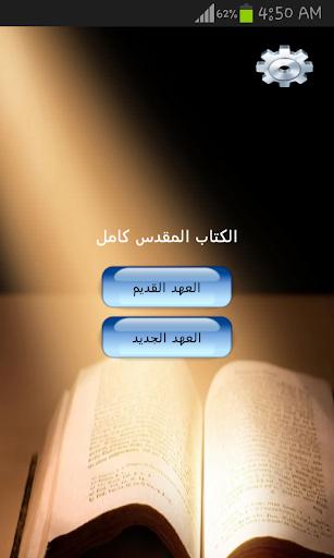 الكتاب المقدس كامل 1 تصوير الشاشة