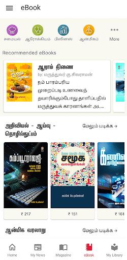 Vikatan News App: Magazine & Latest News Publisher screenshot 4