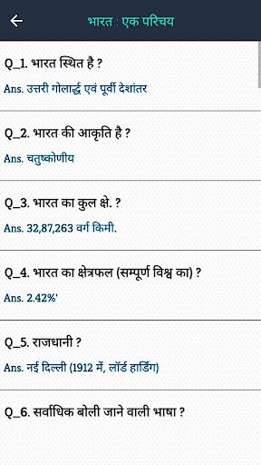 30000  Important GK in Hindi - Oneliner Offline screenshot 3
