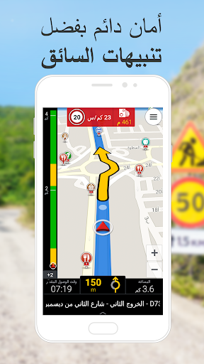تطبيق CoPilot GPS للملاحة ومعرفة حركة المرور 6 تصوير الشاشة