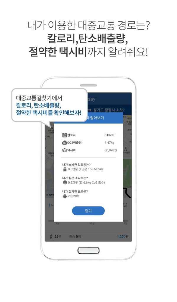 ODsay 대중교통 screenshot 3