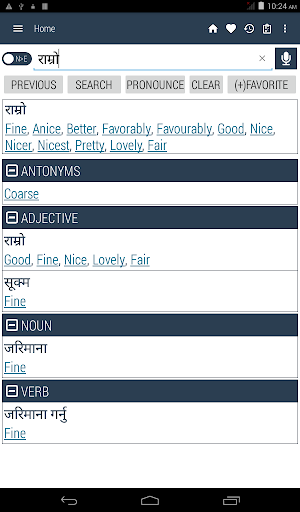 English Nepali Dictionary screenshot 10