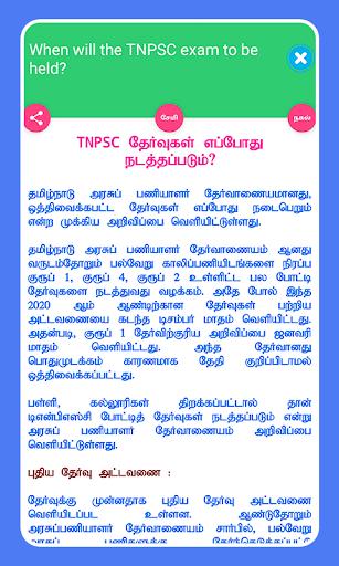 TNPSC Group 2 Group 2A CCSE 4 2021 Exam Materials 16 تصوير الشاشة