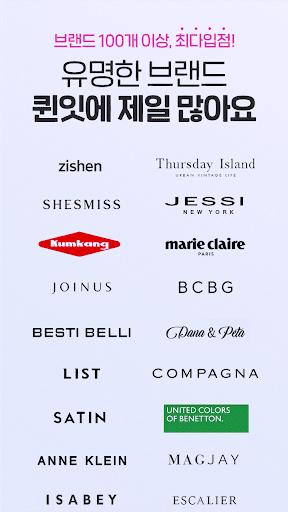 퀸잇 - 4050 인기 브랜드 패션 쇼핑앱 screenshot 5