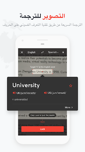 قاموس U-Dictionary ترجمة وتعلم الإنجليزية 7 تصوير الشاشة