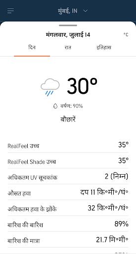 मौसम पूर्वानुमान: AccuWeather स्क्रीनशॉट 5