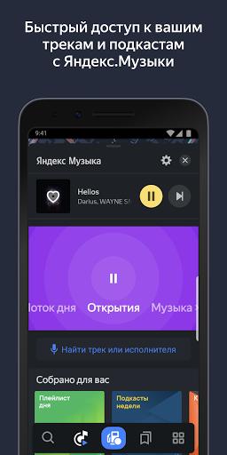 Яндекс.Навигатор – пробки и навигация по GPS скриншот 3