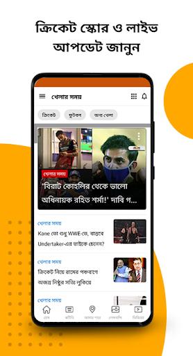 Ei Samay - Bengali News Paper screenshot 6