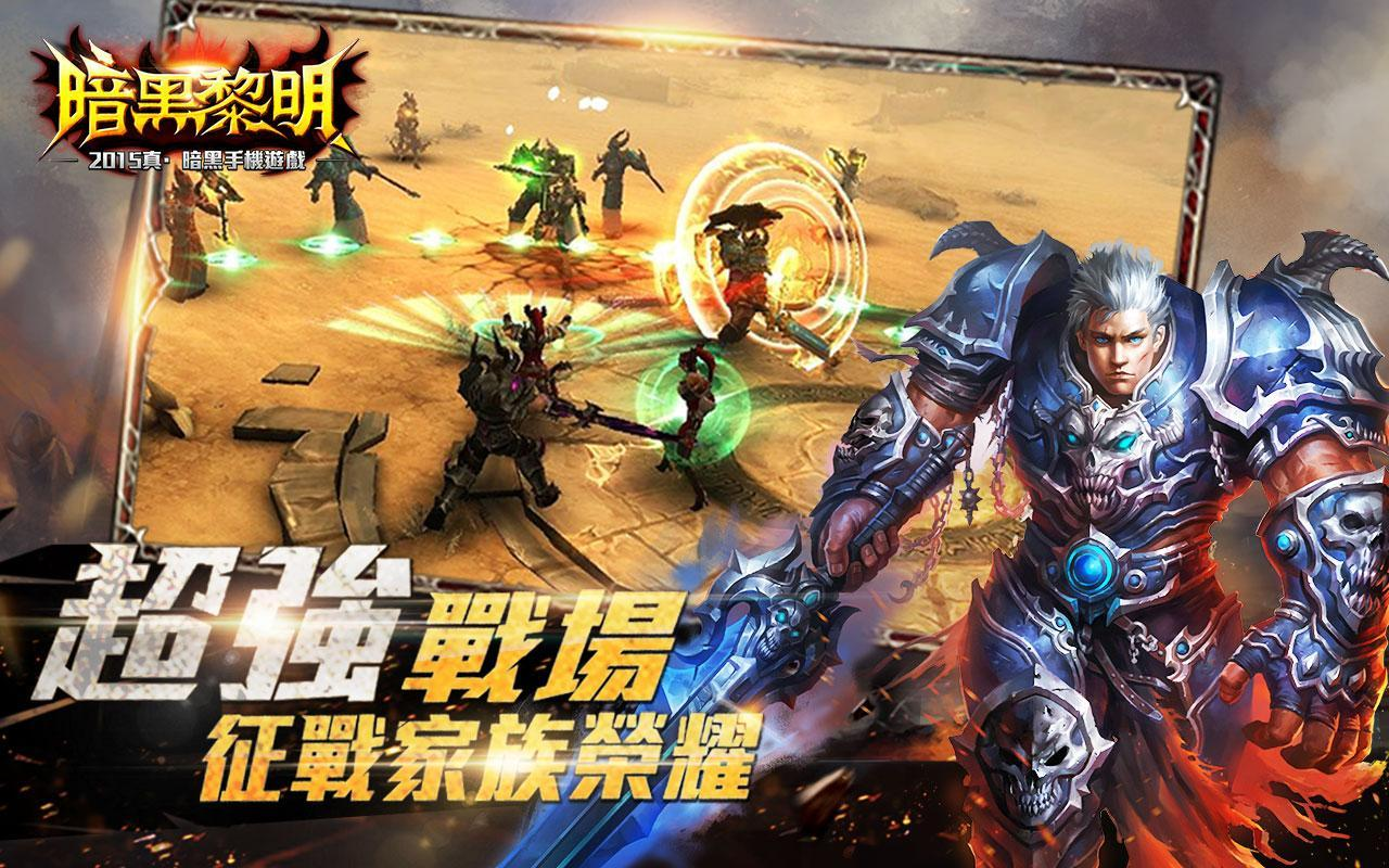 暗黑黎明-霜火之戰 screenshot 18