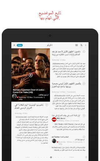 Flipboard 10 تصوير الشاشة