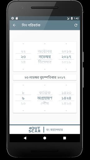 Bangla Calendar (Bangladesh) screenshot 5