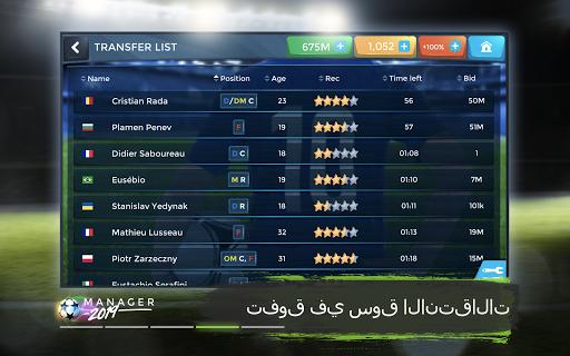 Football Management Ultra 2021 - Manager Game 9 تصوير الشاشة