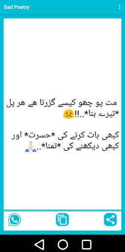 Sad Poetry - Urdu SMS स्क्रीनशॉट 4