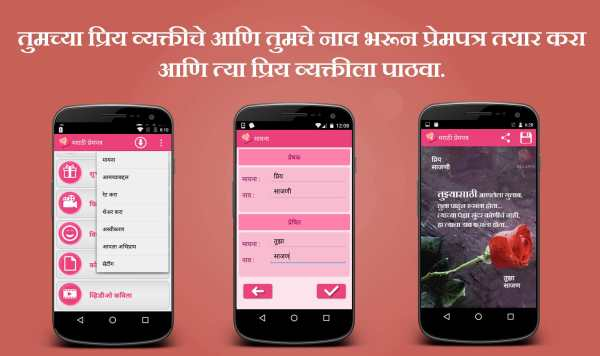 Marathi Prempatra- Love Letter 3 تصوير الشاشة