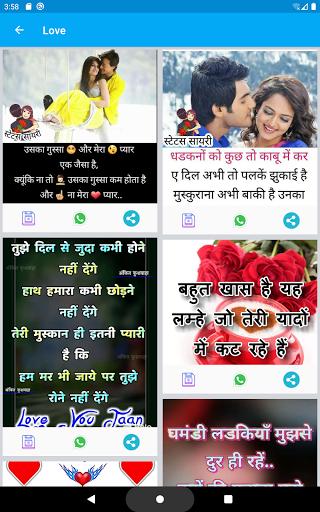 Hindi Shayari,Status,DP,Joke,Photo - तेरे संग यारा 9 تصوير الشاشة