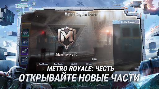 PUBG MOBILE: СИЛА РУН скриншот 4