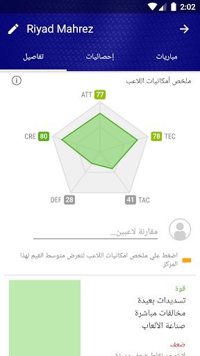 SofaScore - نتائج المباريات 5 تصوير الشاشة