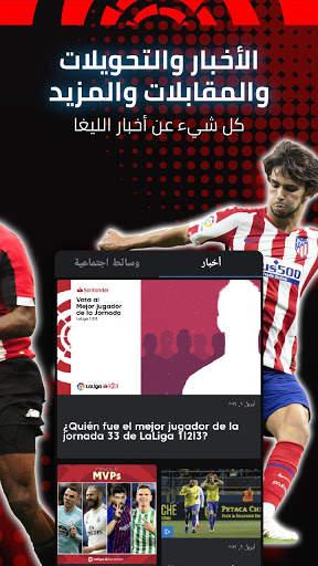 La Liga - Live Football - عشرات كرة القدم الحية 13 تصوير الشاشة