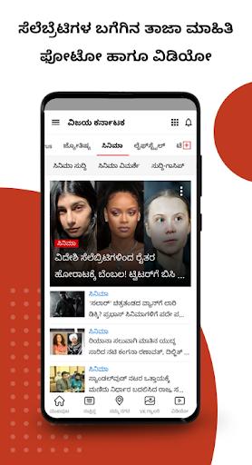 Vijay Karnataka App: Latest Kannada News App 3 تصوير الشاشة