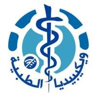 ويكيبيديا الطبية بلا إنترنت أيقونة