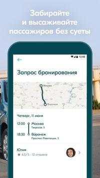 BlaBlaCar screenshot 6