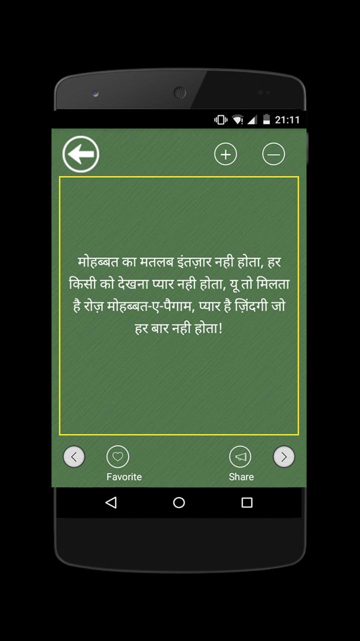 All type Hindi Shayari 10 تصوير الشاشة
